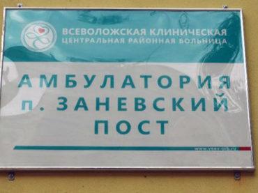 Амбулатория «Заневский пост» проводит бесплатную вакцинацию