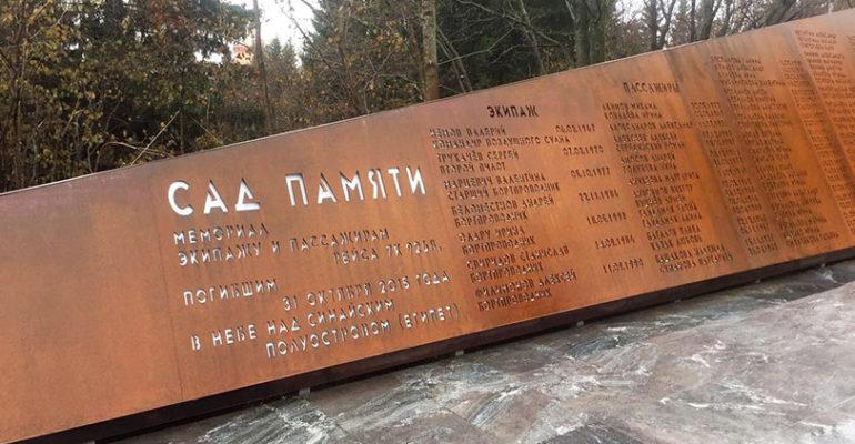 Мемориал «Сад памяти» посвятили погибшим