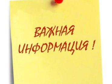 Вниманию жителей Суоранды, Хирвости, Янино-2, Заневки, поселков при железнодорожных станциях Мяглово и Пятый километр!