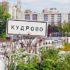Что тормозит строительство транспортно-пересадочного узла «Кудрово»
