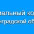 В Ленинградской области поправят Социальный кодекс