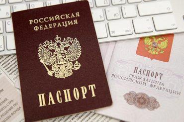 Паспортный стол информирует