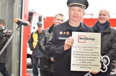 В Кудрово появилось пожарное депо