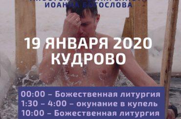 Кудровский храм приглашает на праздник Крещения Господня