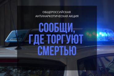 В Ленинградской области стартует акция «Сообщи, где торгуют смертью»