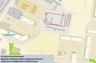 Муниципалитет освобождает площадку под строительство ФОК