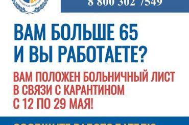 Работающим пенсионерам дадут больничный до конца мая