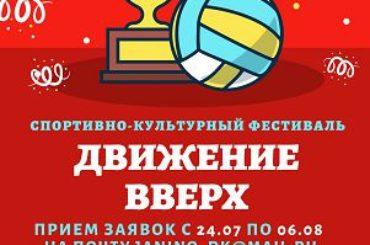 Фестиваль творчества и спорта