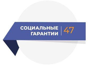 47 гарантий для Ленинградской области: экология