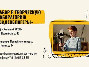 Янинский КСДЦ открывает набор в творческую лабораторию «Видеоблогеры»