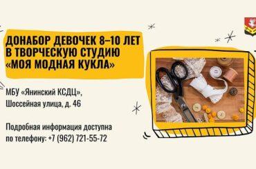 Янинский КСДЦ объявляет донабор в студию «Моя модная кукла»