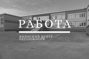 Янинская школа ищет педагогов