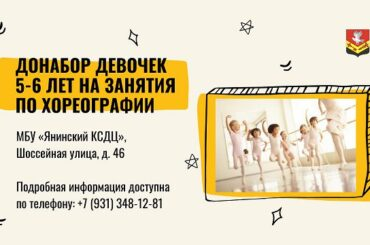 Янинский КСДЦ объявляет донабор на занятия по хореографии