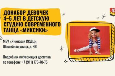 Янинский КСДЦ объявляет донабор в студию современного танца «МиКСиКи»