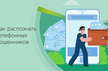 Как распознать телефонных мошенников