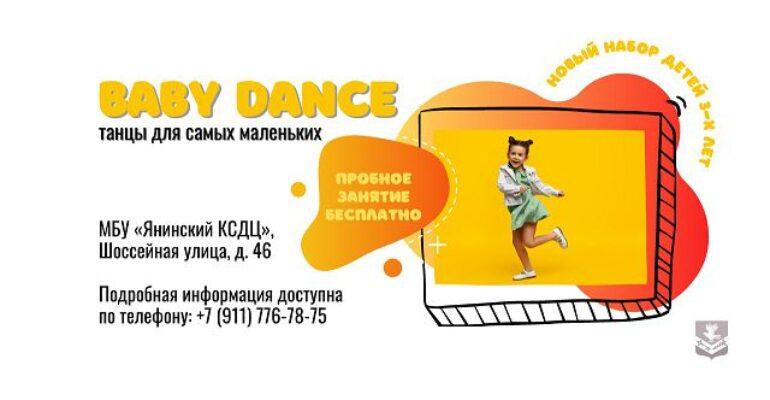 Янинский КСДЦ приглашает в новую хореографическую студию