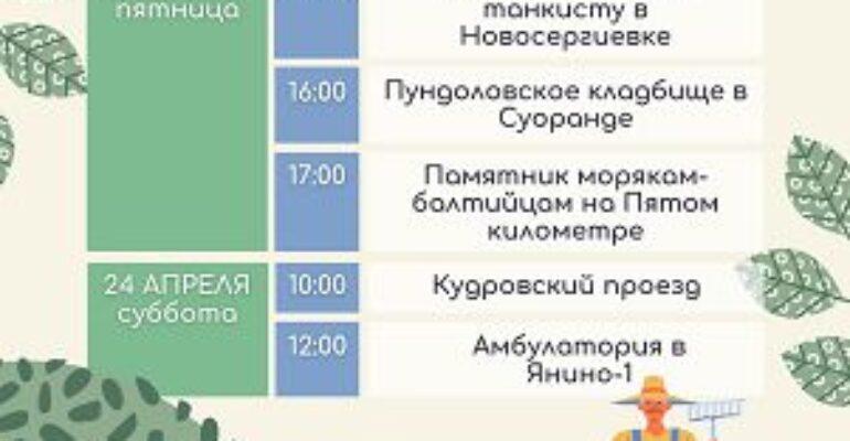 Массовые субботники пройдут в Янино и Кудрово