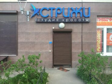 Стены в Кудрово очистили от вандальной росписи