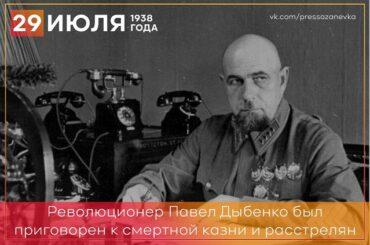 29 июля 1938 года расстрелян Павел Дыбенко