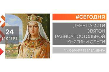 24 июля: День памяти святой равноапостольной княгини Ольги