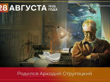 28 августа 1925 года родился Аркадий Стругацкий