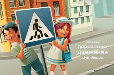 10 правил юного пешехода