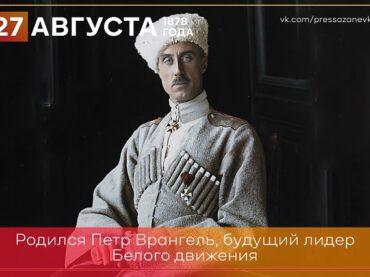 27 августа 1878 года родился Петр Врангель