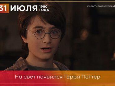 31 июля на свет появился Гарри Поттер