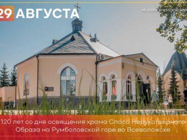 29 августа 1901 года освящен храм Спаса Нерукотворного Образа во Всеволожске