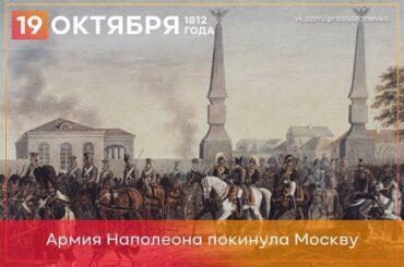 19 октября 1812 года армия Наполеона покинула Москву