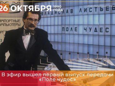 26 октября 1990 года в эфир впервые вышла телеигра «Поле чудес»