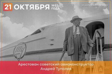 21 октября 1937 года арестован конструктор Андрей Туполев