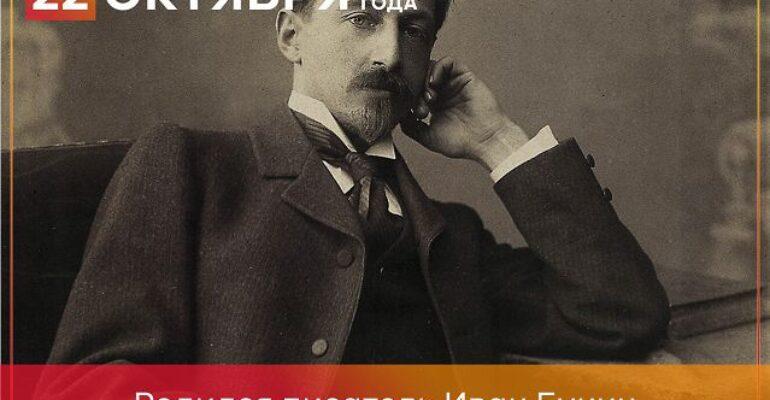 Исполняется 152 год со дня рождения Ивана Бунина